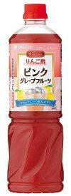 お酢 ビネグイット りんご酢ピンクグレープフルーツ(6倍濃縮タイプ) ミツカン 1000ml 1本