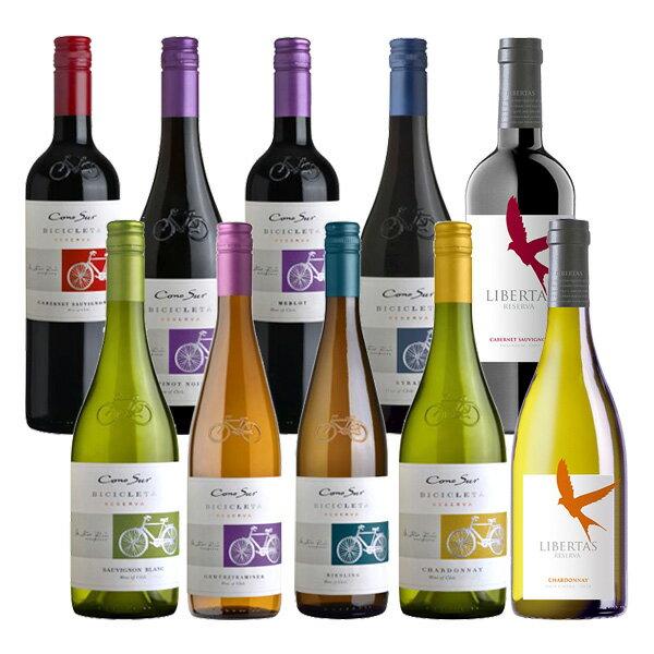 チリ ワイン コノスル ビシクレタ プレミアムチリワイン リベルタスセットwine 10本 飲み比べセット 750ml 10本 本州送料無料 四国は+200円、九州・北海道は+500円、沖縄は+3000円ご注文後に加算