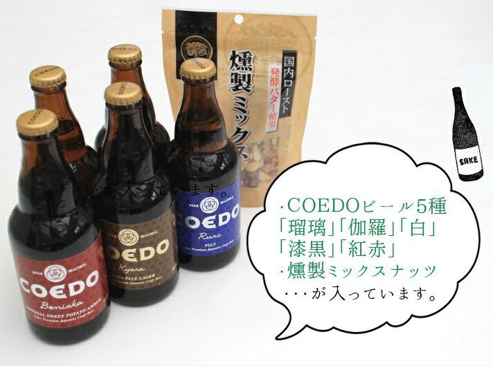 国産クラフト「コエドビール」飲み比べ&こだわりミックスナッツセット