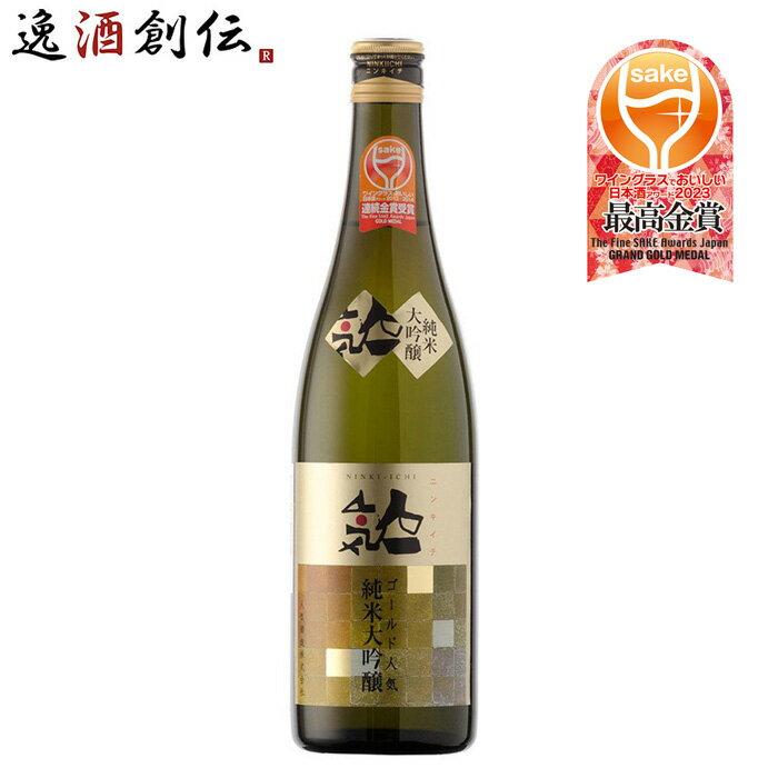 福島県 人気酒造 人気一 ゴールド人気 純米大吟醸 720ml