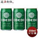 父の日 ビール COEDO 小江戸ビール 毬花 Marihana 350ml×12本 缶 コエドビール 父親 誕生日 プレゼント