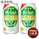 一時欠品中11/21以降出荷[オリオンビール] ゼロライフ 350ml 48本 (2ケース) クール便指定不可