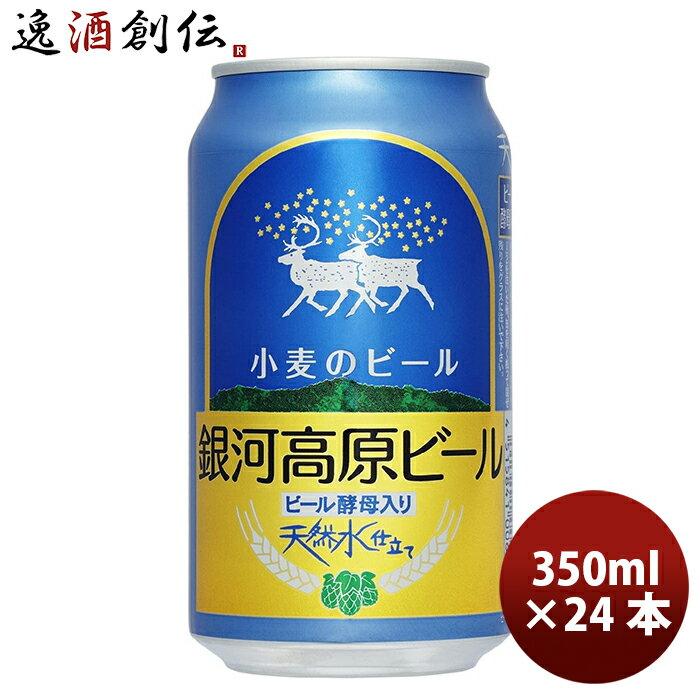 銀河高原 小麦のビール 350ml×24本 (1ケース) クール便指定は別途324円