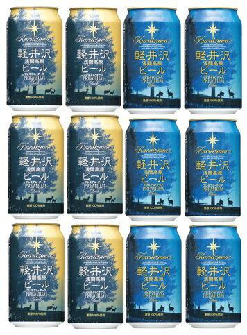 THE 軽井沢ビール ギフト プレミアム飲み比べセット 350ml 12缶 地ビール(クラフトビール)