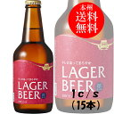 DHCビール ラガー 330ml 15本 (1ケース) クール便配送 【ケース販売】