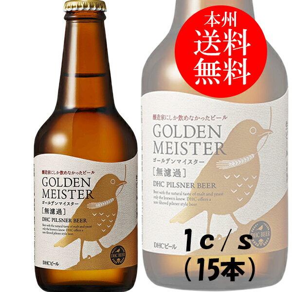 お中元 御中元 ギフト DHCビール ゴールデンマイスター 330ml 15本 (1ケース) クール便配送 【ケース販売】