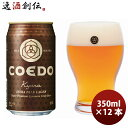 COEDO コエドビール 伽羅 (kyara) 350ml×12本 缶 クール便指定は別途324円
