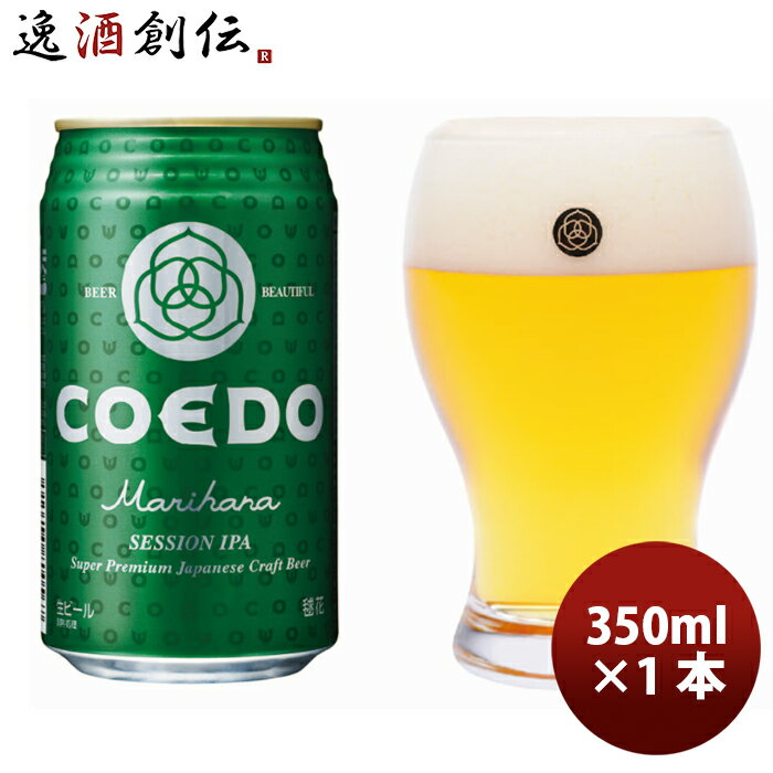 COEDO 小江戸ビール 毬花 Marihana 350ml×12本 1ケース 缶 コエドビール 新発売