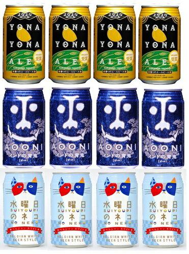 よなよなの里 ギフト 飲み比べセット 350ml 12本 地ビール(クラフトビール) クール便指定は別途324円