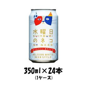 よなよなエール 水曜日のネコ 350ml×24本(1ケース)