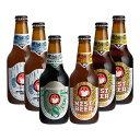 木内酒造 ネストビール 4種飲み比べセット 330ml 6本 瓶 本州送料無料 四国は+200円、九州・北海道は+500円、沖縄は+3000円ご注文後に加算