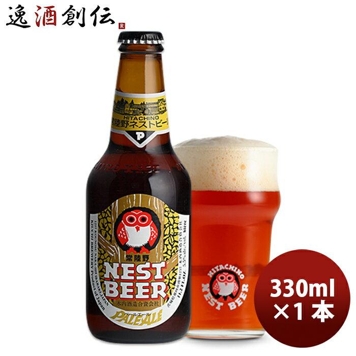 お中元 御中元 ギフト 常陸野 HITACHINO ネストビール ペールエール 瓶 330ml 1本 クール便指定は通常送料に+324円