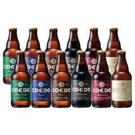12本 COEDO コエドビール 333ml × 12本セット 小江戸ビール 地ビール 本州送料無料 四国は+200円、九州・北海道は+500円、沖縄は+3000円ご注文後に加算