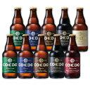お中元ギフト 2017 本州送料無料 地ビール COEDO コエドビール 333ml × 10本セット小江戸ビール(伽羅3:瑠璃3:紅赤…