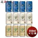 エチゴビール 飲み比べセット 350ml 12缶 地ビール(クラフトビール)