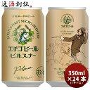 新潟県 エチゴビール ピルスナー 350ml×24本(1ケース)