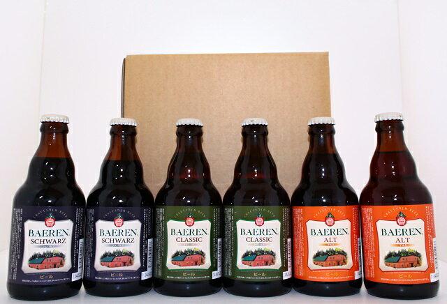 クラフトビール 飲み比べ クラシック アルト シュバルツ 3種 330ml 6本セットベアレン醸造所
