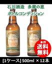 東京都 石川酒造 多摩の恵 ボトルコンディション 500ml ×12本 1ケース