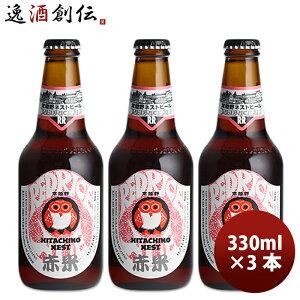 茨城県 ネストビール レッドライスエール 瓶 330ml×3本 ●