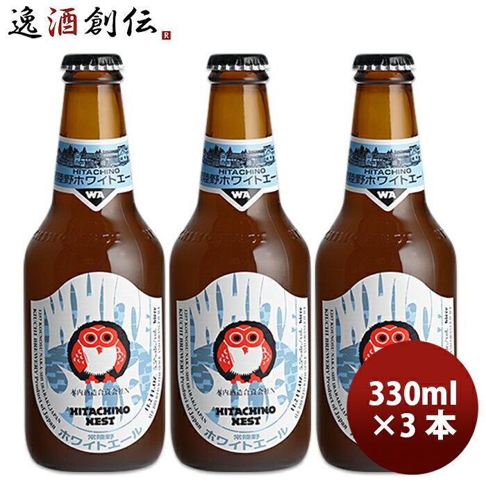 お中元 御中元 ギフト 茨城県 ネストビール ホワイトエール 瓶 330ml×3本 ● クール便指定は通常送料に+324円