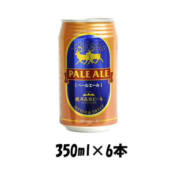 銀河高原 ペールエール 350ml 6缶 クール便指定は通常送料に+324円
