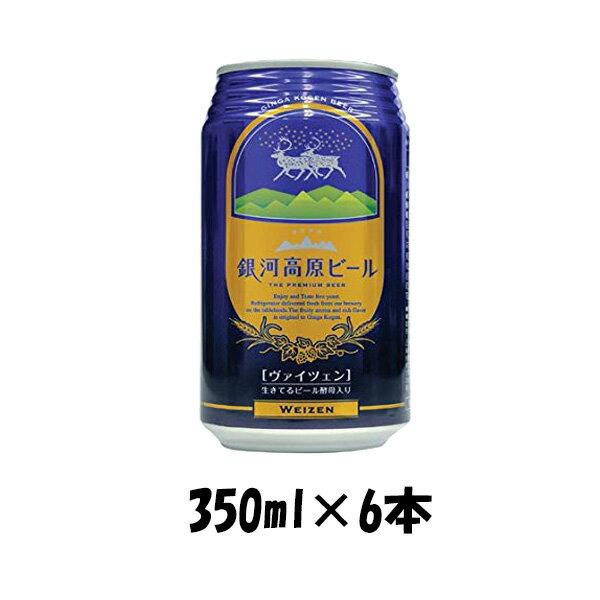 銀河高原 ヴァイツェン 350ml 6本 缶 クール便 クール便指定は通常送料に+324円