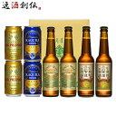 三重県 伊勢角屋麦酒 詰合セット SKPKA−34 1セット クラフトビール 地ビール ※直送のため他商品と注文不可