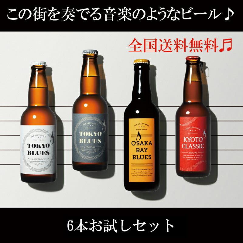 父の日 プレゼント ギフト 【送料無料】地ビール 飲み比べセット この街を奏でる音楽のようなビール 飲み比べ 6本セット クラフトビール