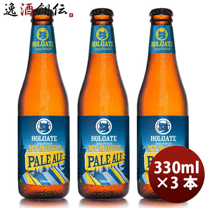 ホルゲート マウント マセドン ペールエール 330ml 3本 Holgate Brewhouse オーストラリア