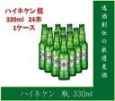 【1ケース販売】[キリンビール]ハイネケン ロングネック瓶 330ml 24本 1c/s クール便指定は別途324円