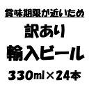 【賞味期限1か月未満】訳あり 輸入ビール 330ml×24本