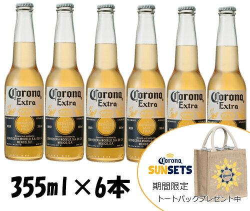 コロナビール エキストラ ボトル 355ml 6本 海外ビール 輸入ビール ギフト 贈り物 クラフトビール コロナ bi-ru corona CORONA クール便指定は通常送料に+324円