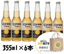 コロナビール エキストラ ボトル 355ml 6本 海外ビール 輸入ビール ギフト 贈り物 クラフトビール コロナ bi-ru corona CORONA クー...