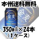 [サントリー] 金麦 350ml 24本 (1ケース)