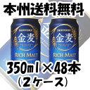 [サントリー] 金麦 350ml 48本 (2ケース) クール便指定不可
