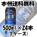 [サントリー] 金麦 500ml 24本 (1ケース)