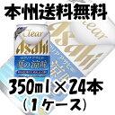 クリアアサヒ 夏の涼味(すずみ) 350ml 24本 1ケース 夏限定【ケース販売】