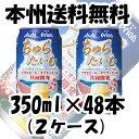 オリオンビール オリオンちゅらたいむ 350ml 48本 (2ケース) アサヒ 4月18日〜19日お届け 【ケース販売】