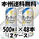 サッポロ 麦とホップ プラチナクリア Platinum Clear 缶 (500m× 24本) × 2ケース【ケース販売】 クール便指定不可