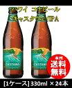 【ケース販売】コナビール キャスタウェイIPA 355ml瓶 × 24本 1ケース