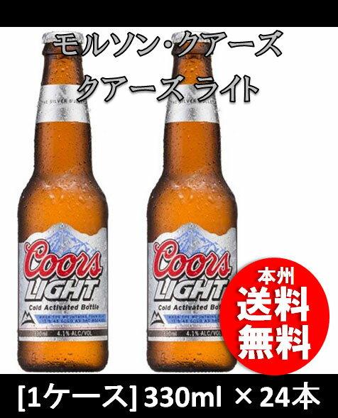 クアーズライト Coors Light ボトル 330ml瓶 × 24本 1ケース クール便指定は別途324円 【ケース販売】
