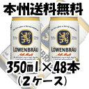 [海外ブランド] レーベンブロイ 350ml 48本 (2ケース) クール便指定不可