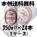 [キリン] ラガービール 350ml 24本 (1ケース) クール便指定は別途324円