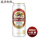 [キリン] ラガービール 500ml 48本 (2ケース)