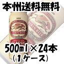 [キリン] クラシックラガー 500ml 24本 (1ケース)