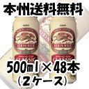 [キリン] クラシックラガー 500ml 48本 (2ケース)