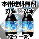 グランドキリン ひこうき雲と私 350ml 24本 (2ケース) 新発売 4月17日〜18日お届け 【ケース販売】