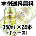 一番搾り 若葉香るホップ 350ml 24本 (1ケース) キリン 期間限定 【ケース販売】