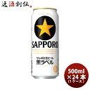【ギフト包装 のし可】[サッポロビール] 黒ラベル 500ml×24本(1ケース)