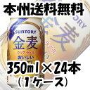 サントリー 金麦 クリアラベル 350ml×24本(1ケース)